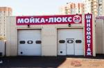 Авто-Док Автосервис в Девяткино