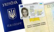 Паспорт Украины,  загранпаспорт,  ID карта