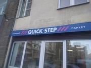 Официальные магазины Quick-Step в Санкт-Петербурге